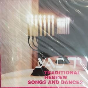 TRADITIONAL HEBREW SONGS AND DANCES CD